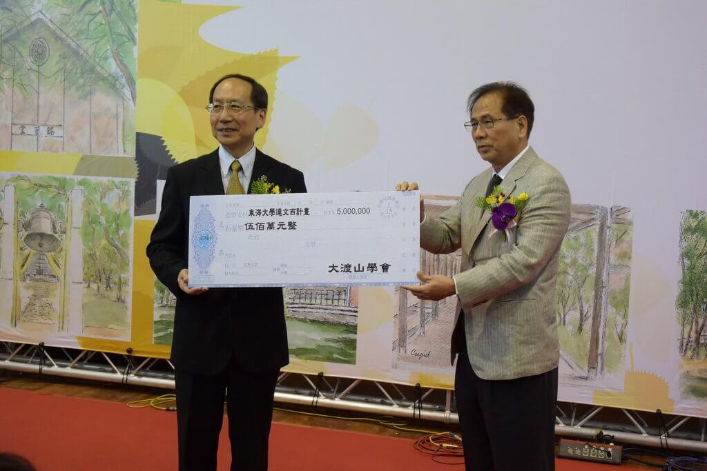 大渡山學會捐款達文西計畫500萬元
